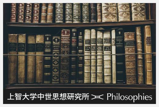 上智大学中世思想研究所