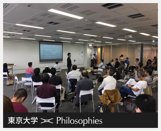 東京大学UTCPでの講演「ビジネス×哲学」