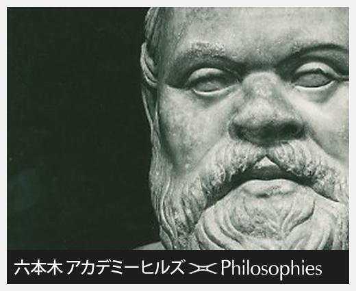 哲学シンキング(アカデミーヒルズ)
