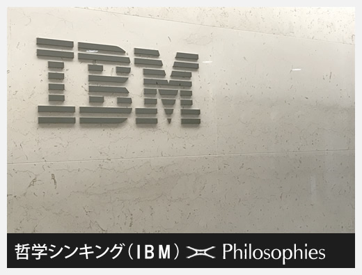 日本IBM本社×哲学シンキング