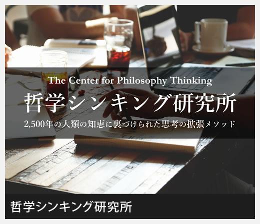 哲学シンキング研究所