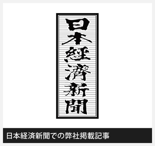 日本経済新聞で弊社が紹介されました