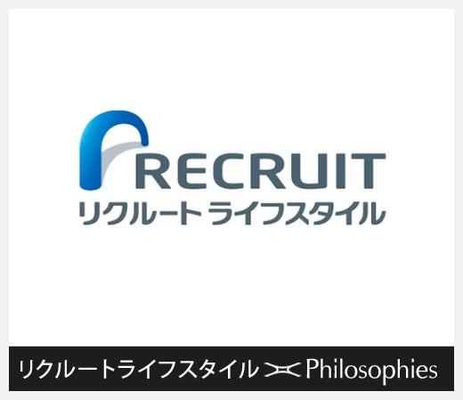 リクルートライフスタイル×哲学シンキング