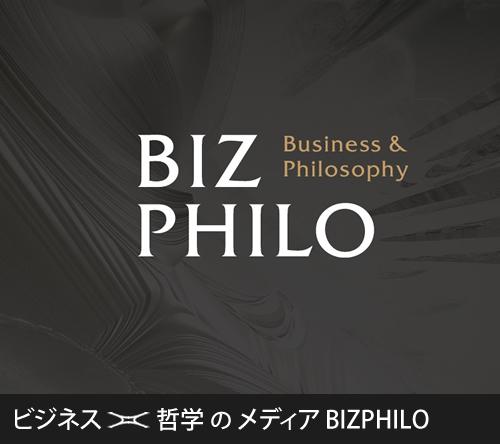 ビジネス×哲学のウェブメディアBIZPHILO(ビズフィロ)