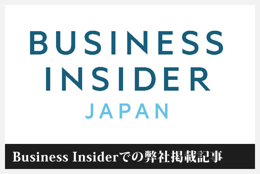 BUSINESS INSIDERで弊社が掲載されました