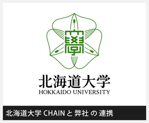 北海道大学「人間知×脳×AI研究教育センター」と弊社の連携
