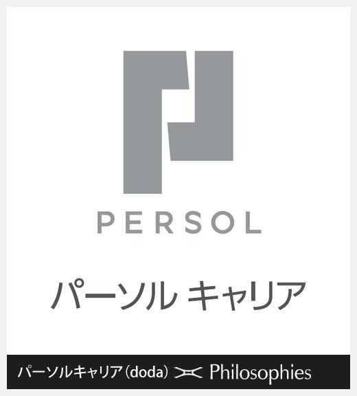 パーソルキャリア(doda)×哲学対話