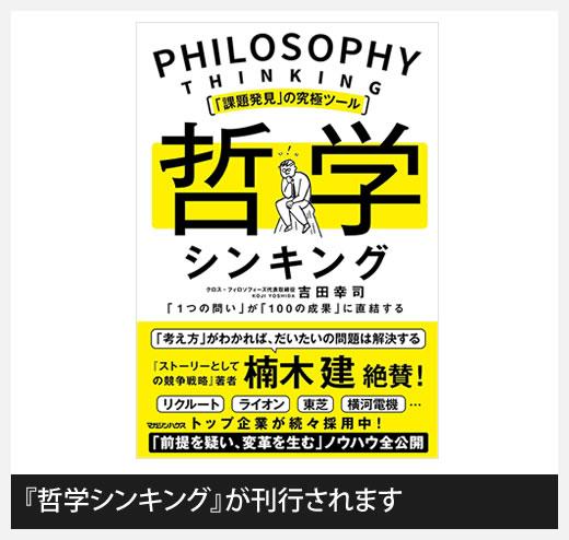 『哲学シンキング』発売