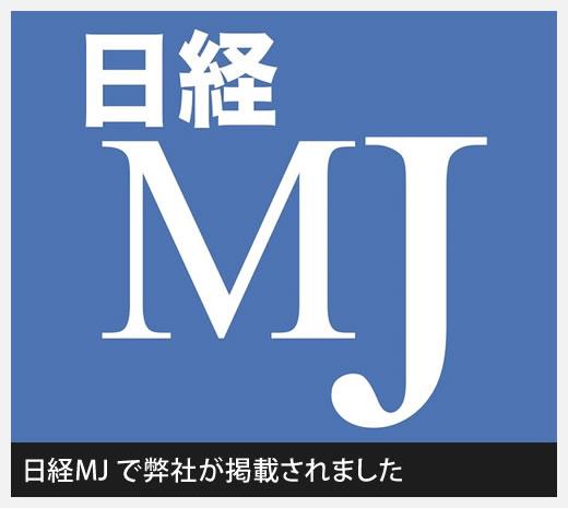 日経MJで弊社が紹介されました