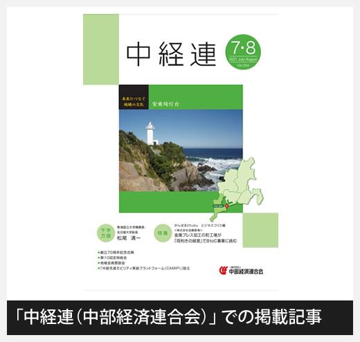 「中経連(中部経済連合会)」での掲載記事