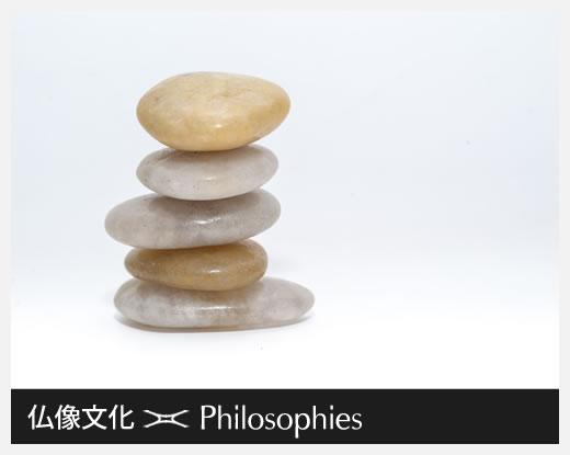 仏像文化×哲学