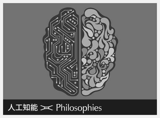人工知能×哲学