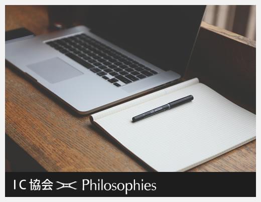 IC協会×哲学