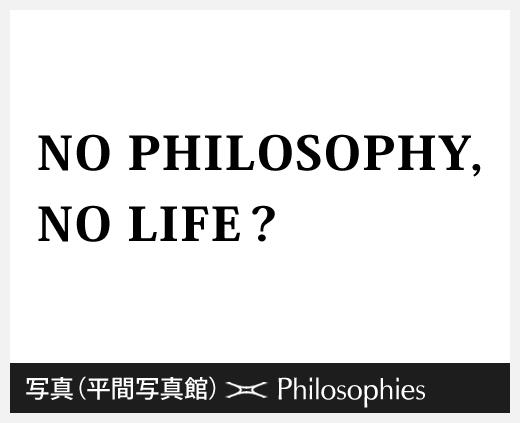 写真(平間至)×哲学