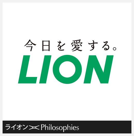 ライオン株式会社×哲学シンキング