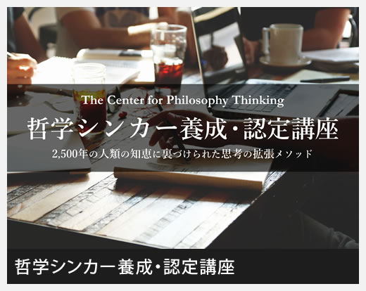 哲学シンカー養成・認定講座