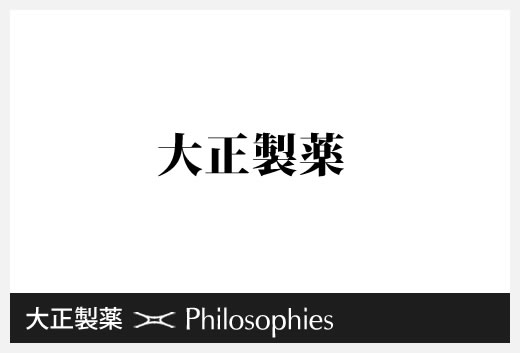 大正製薬×哲学シンキング