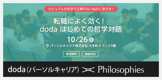 doda(パーソルキャリア)×哲学対話