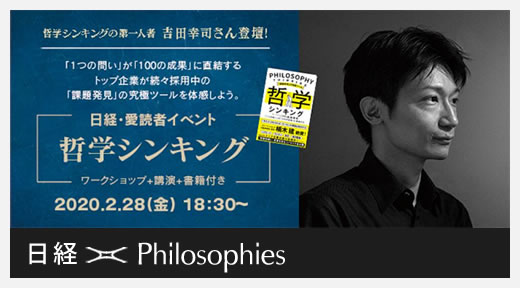 日経新聞社・本社での講演会