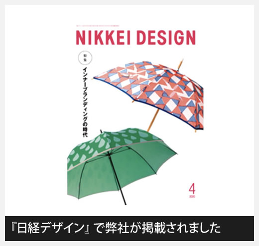 『日経デザイン』で弊社が紹介されました。