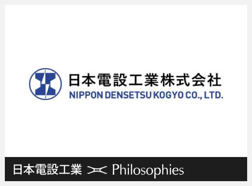 日本電設工業×哲学