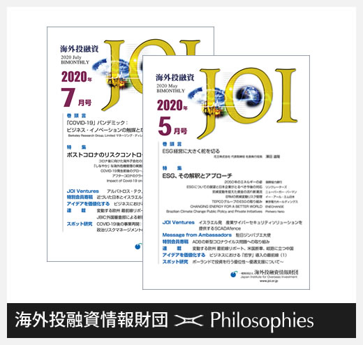 「哲学シンキング」実践講座@海外投融資情報財団