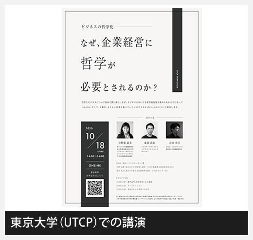 東京大学 UTCPでの講演