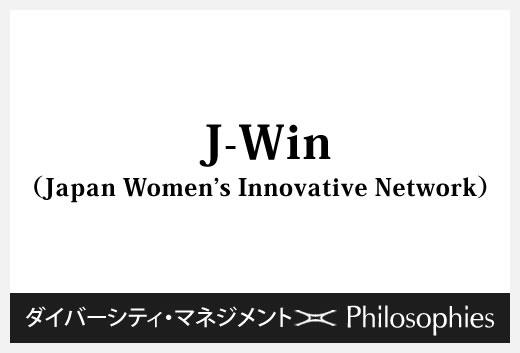 D&Iの推進支援をしているJ-Winでの講演