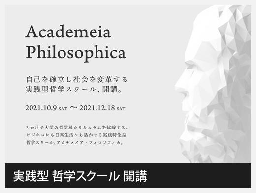 実践型 哲学スクール™「アカデメイア・フィロソフィカ™」開講